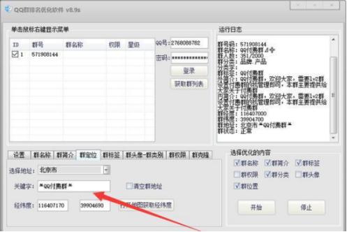 QQ群排名优化