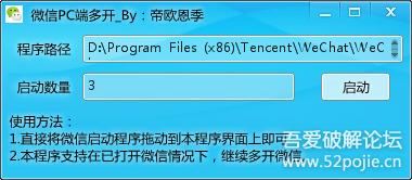 微信pc多开助手,微信pc多开软件(免费下载)