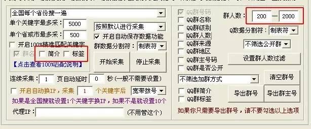 QQ群号自动采集营销引流技巧-小猪微商