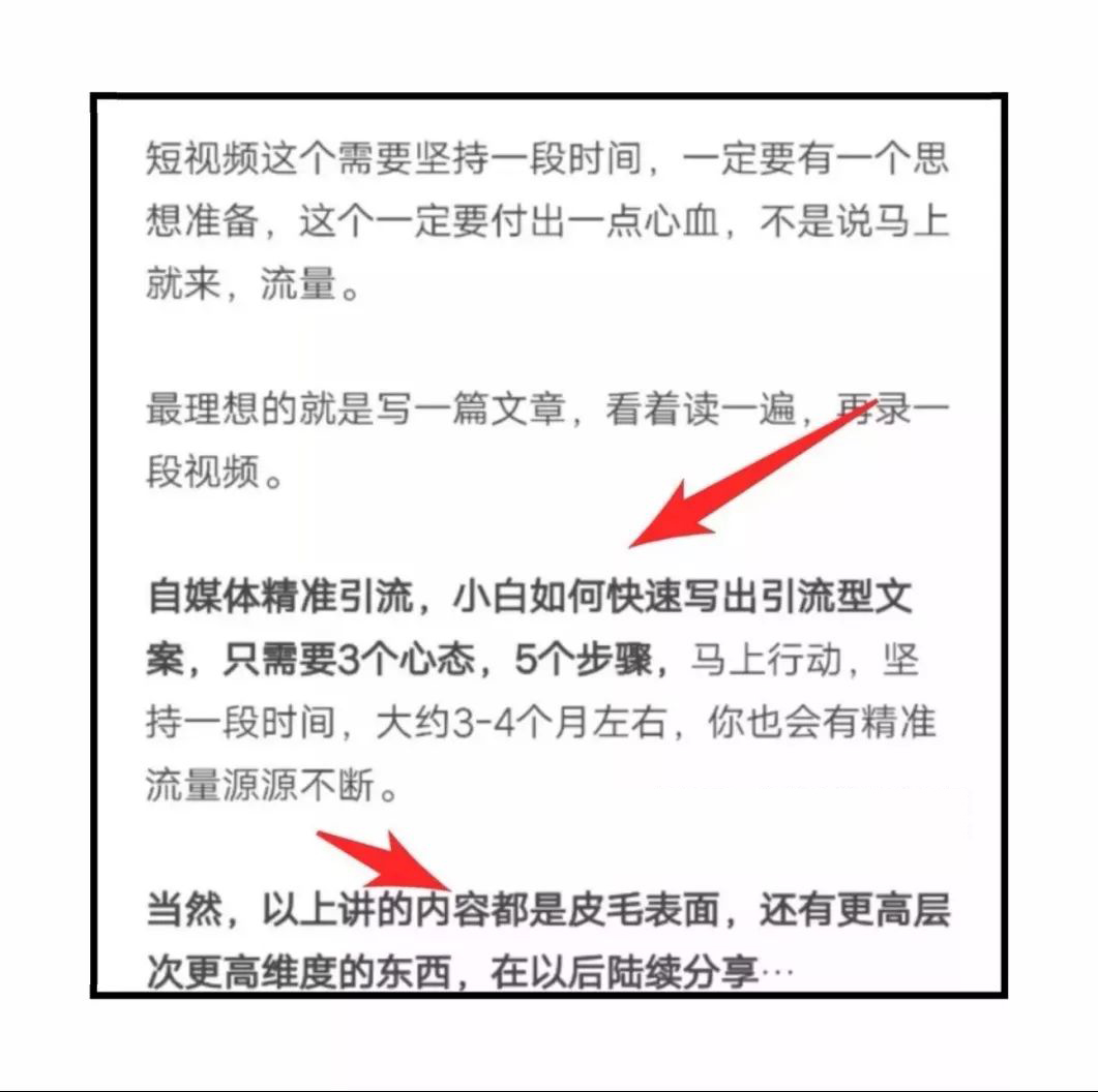 小白写出引流型文案应具备的3个心态和5个步骤-默默博客