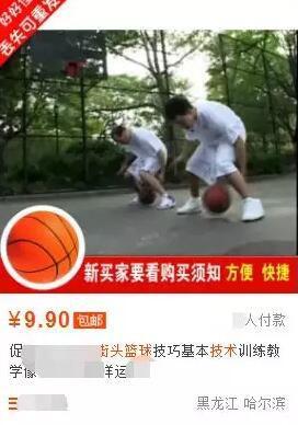 篮球教学也能赚钱,配合某宝月入10000+