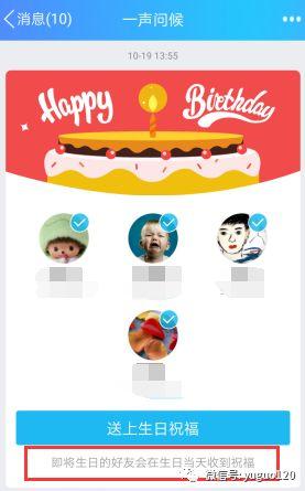微商新手怎么在QQ引流推广,教你利用QQ生日提醒做精准引流转化