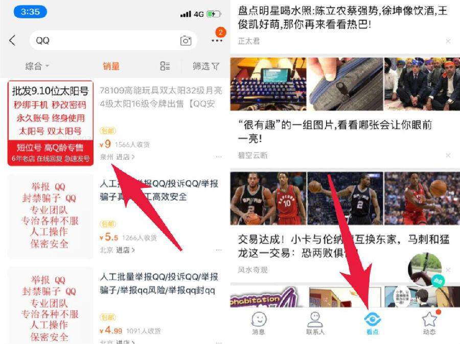 微商新手怎么做引流推广,分享一个QQ引流好渠道