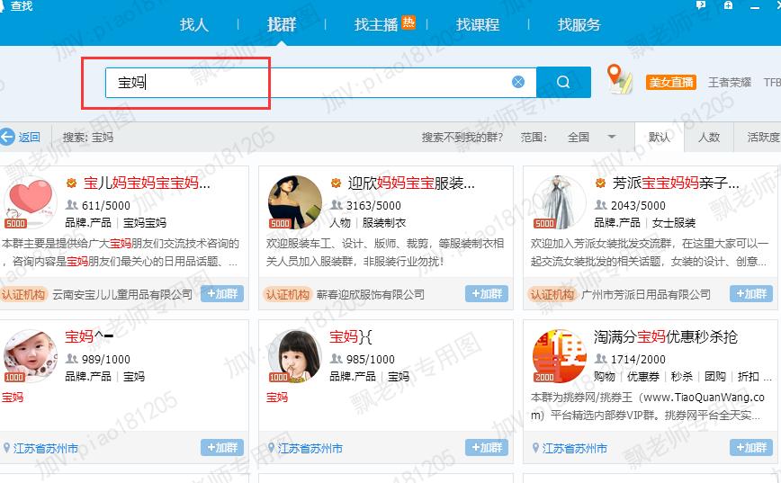 利用QQ群每周躺吸150个精准客户,你要不要学?-